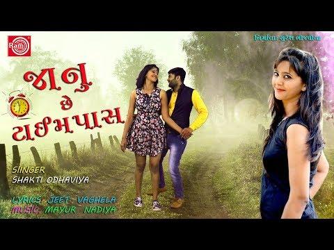 Janu Chhe Time Pass   Shakti Odhaviya   Latest New Gujarati Dj Nonstop 2017   Full HD Video