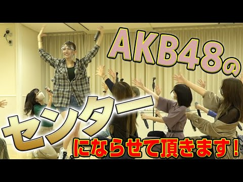 【テレ東音楽祭 前半】AKB48さんのセンターになるまでの裏側を全て見せます