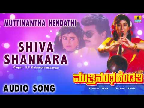 """Muttinantha Hendathi   """"Shiva Shankara Poojapara"""" Audio Song   Sai Kumar, Malashree I Jhankar Music"""