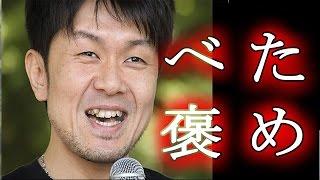 【珍しい】土田晃之がある芸人を世界的サッカー選手に例えてべた褒め。...
