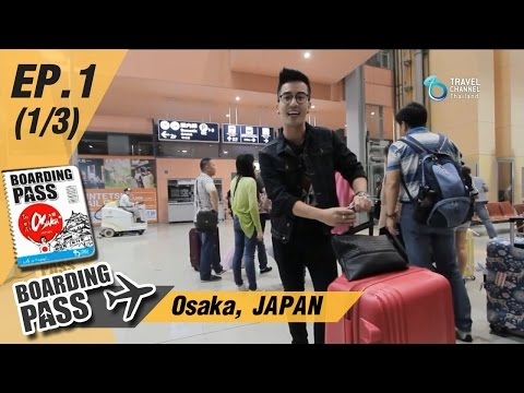 บอร์ดดิ้งพาส: โอซาก้าญี่ปุ่น | Boarding Pass: Osaka, JAPAN Ep.1(1/3)