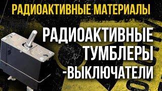 Радиоактивные тумблеры-выключатели. Изучаем этот любопытный предмет!(, 2015-01-11T10:24:26.000Z)