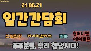 21일 일간간담회 - 케이피엠테크 텔콘 한일진공 주주분들, 우리 힘냅시다! - Korean Stock Story_honeybee