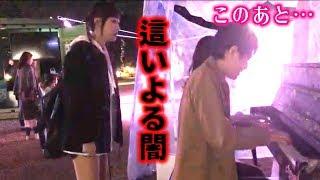 2018.11.03 配信 「【外配信】六本木ミッドタウンのストリートピアノ弾...