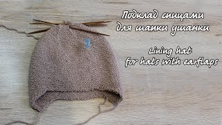 Подкладка для шапки ушанки | Lining hat for hats with earflaps
