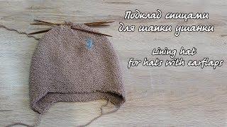 Подкладка для шапки ушанки | Lining hat for hats with earflaps