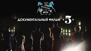 Документальный фильм приуроченный 5 летию театра «Прекрасные Цветы»
