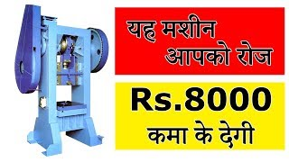 RS.8000 रोज कमाए , Small Business Idea , Manufacturing Business Idea, Low Investment Business Idea