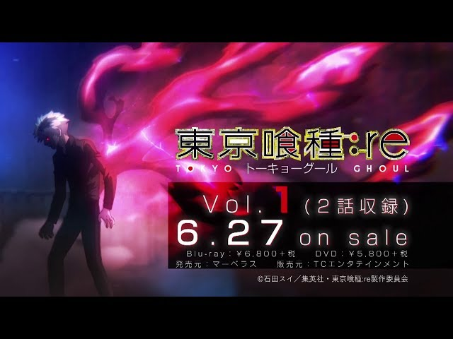 Tokyo Ghoul:re DVD/Blu-ray Release Announced | MANGA TOKYO
