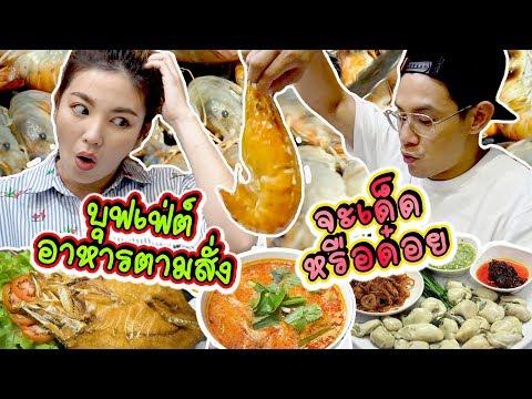อร่อยเด็ดเข็ดด๋อย EP56 | บุฟเฟ่ต์อาหารตามสั่ง ร้านป้าบุญล้อม จะเด็ดหรือด๋อย
