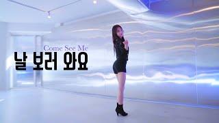 AOA (에이오에이) - Come See Me (날 보러 와요)  | Dance Cover | Mirrore…