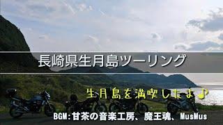 一年ぶりに長崎県の生月島にツーリングに行って来ました。 BEAT-Riderさ...