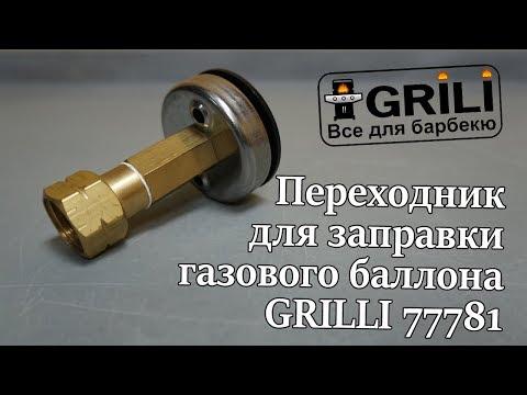 Переходник для заправки газового баллона GRILLI 77781