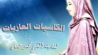 الكاسيات العاريات.......لفضيلة الشيخ محمد حسان.