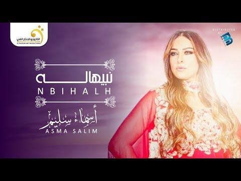 Asma Salim - Nbihalh أسماء سليم - نبيهاله