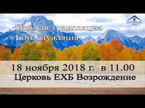 18 ноября 2018 - Воскресное служение