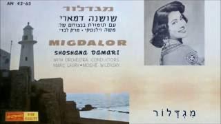 שיר עד - מגדלור - דן אלמגור | משה וילנסקי | בביצוע שושנה דמארי -Migdalor