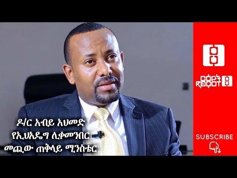 Ethiopia - Reyot News Magazine - ርዕዮት ዜና መጽሔት - 3/31/18