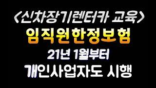 """개인사업자도 21년부터 """"임직원특약보험&quo…"""