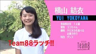 AKB48 #チーム8 #横山結衣 #津軽弁 エセ方言疑惑の検証番組。今回は、横山結衣の疑惑を解決。