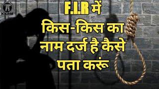 अपने ऊपर केस लगा है कैसे पता करें How do we know that we have a case too By Kanoon ki Roshni Mein
