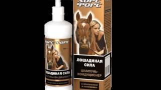 видео ЛОШАДИНАЯ СИЛА ваших волос\шампунь для ЛЮДЕЙ