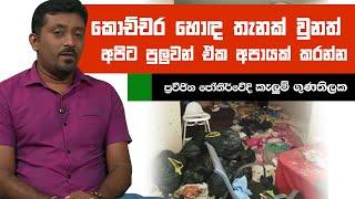 කොච්චර හොඳ තැනක් වුනත් අපිට පුලුවන් ඒක අපායක් කරන්න | Piyum Vila | 14-06-2019 | Siyatha TV Thumbnail