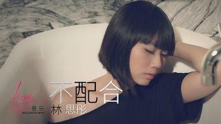 林思彤 Lin Si Tong - 不配合 [官方MV]