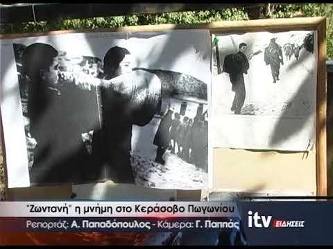 Ζωντανή η μνήμη στο Κεράσοβο Πωγωνίου - ITV ΕΙΔΗΣΕΙΣ - 14/8/2017