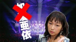 芸能界復帰を8月15日に宣言した元モーニング娘。の加護亜依(25)...