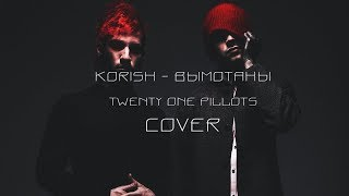 TWENTY ONE PILOTS STRESSED OUT COVER НА РУССКОМ