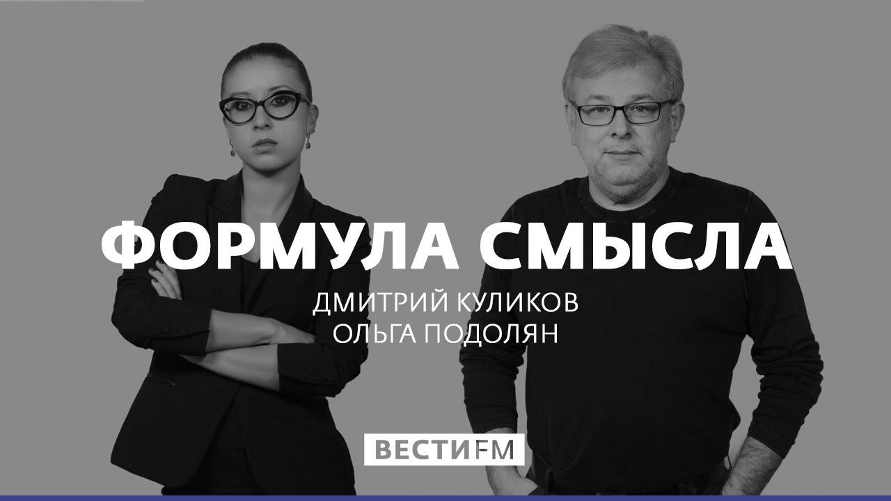 Формула смысла с Дмитрием Куликовым, 10.07.17