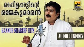 Mappila Songs Old Hits | Kannur Shareef Mappila Songs | Mappilapattinte Rajakumaran