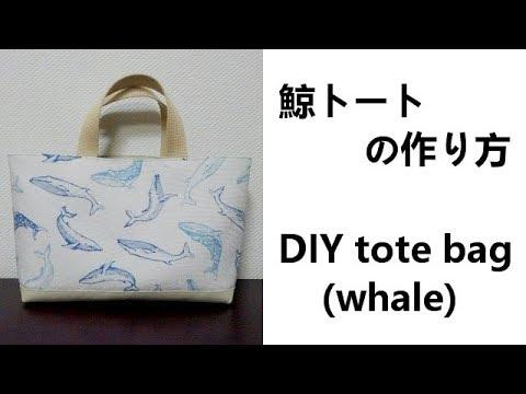 くじら柄トートバッグの作り方 DIY marine tote bag (whale) Coudre un tote bag (baleine)