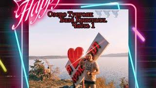 Мои Приключения в Отпуске  Озеро Тургояк часть 1