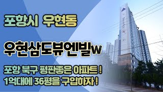 포항아파트경매 북구 우현동 우현삼도뷰엔빌w 포항법원경매…