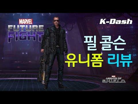 필 콜슨 유니폼 리뷰 - 마블 퓨처 파이트 Marvel Future Fight Phil Coulson Uniform Review