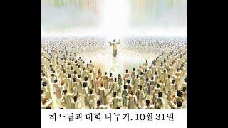하느님과 대화 나누기. 10월 31일