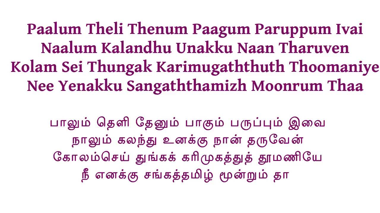 paalum theli thenum song