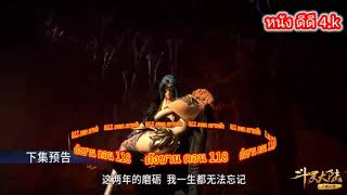 斗罗大陆第118集 1080p ถังซานซับไทย ตอน 118