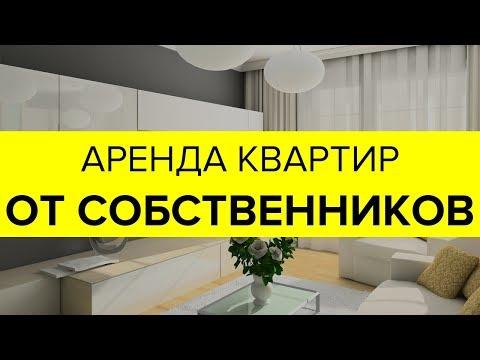 Хотите снять комнату, квартиру, дом без риелтора?