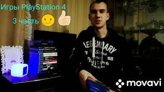 Игры PlayStation 4 ( 3 часть) / Видео