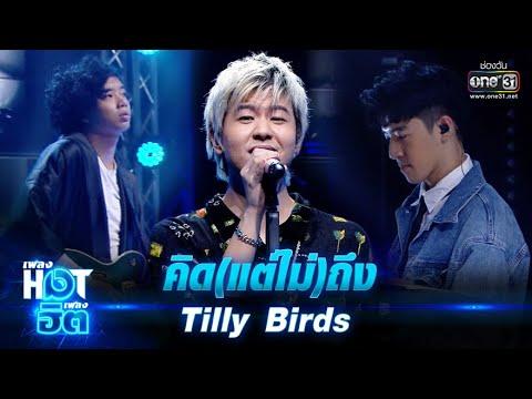 Photo of เนื้อเพลง คิด แต่ ไม่ ถึง – คิด(แต่ไม่)ถึง [Same Page?] – Tilly Birds | เพลงHOTเพลงฮิต | one31