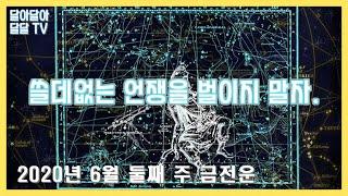 [달달TV] 주간 별자리 금전운 6월 2주차 6.08~…