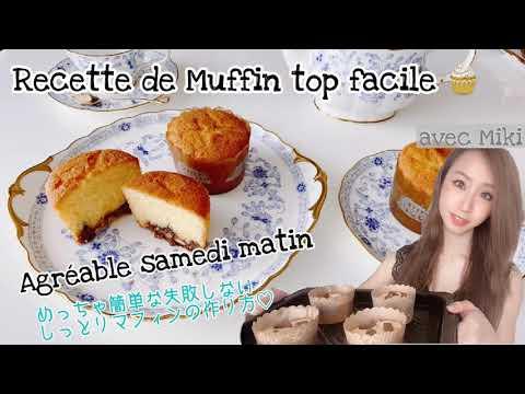 recette-muffin-🧁pour-un-samedi-matin-☀️/petits-gâteaux/avec-miki-la-japonaise