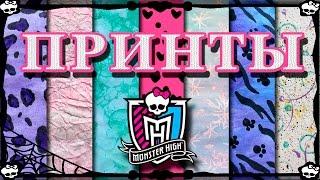 DIY. Принты в стиле Monster High ❣ Идеи оформления личного дневника/артбука/скетчбука. Скрап бумага