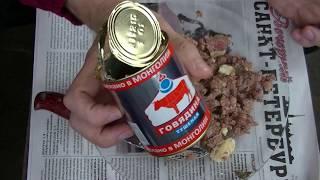 Тушёнка! Сделано в Монголии! говядина высший сорт гост 2013!