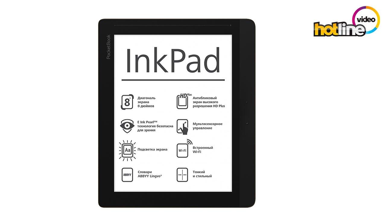 Электронная книга PocketBook 630 - YouTube