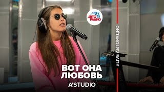 A'Studio - Вот Она Любовь (#LIVE Авторадио)
