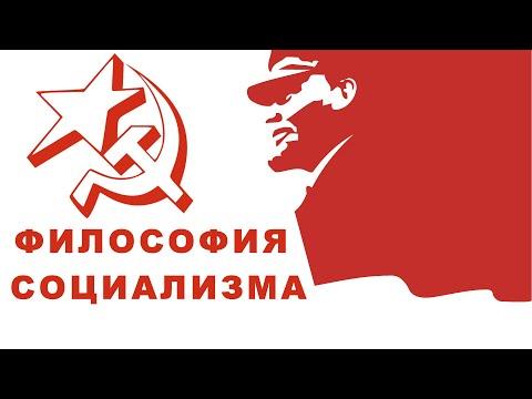 ФИЛОСОФИЯ СОЦИАЛИЗМА  2019 12 07